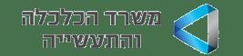 ירון לוי - ייעוץ עסקי למשרד הכלכלה והתעשייה